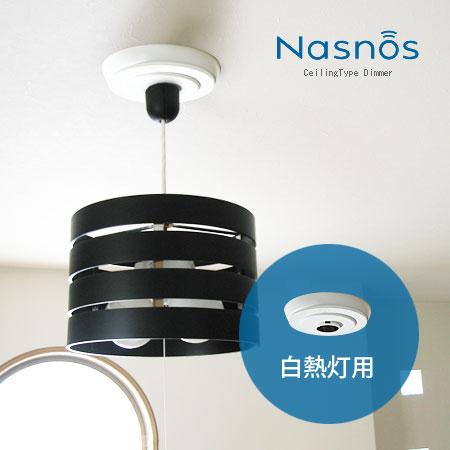 Nasnos Telecommand シーリングタイプ照明調光機 白熱灯用(ナスノス 調光器 天井照明用調光機 専用リモコン別売り)