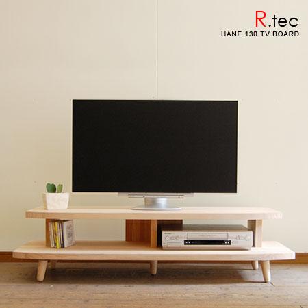 杉の家具 HANE 130 TVボード(TV台 テレビ台 AVボード シンプル ナチュラル)【送料無料】