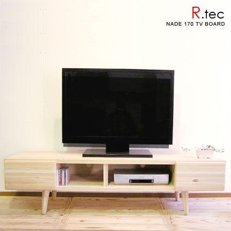 杉の家具 NADE 170 TVボード(TV台 テレビ台 AVボード シンプル ナチュラル)