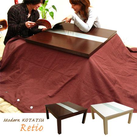 モダンなこたつ レシオ (RETIO 炬燵 センターテーブル ローテーブル サイドテーブル シンプル木製 北欧インテリア ミッドセンチュリー)