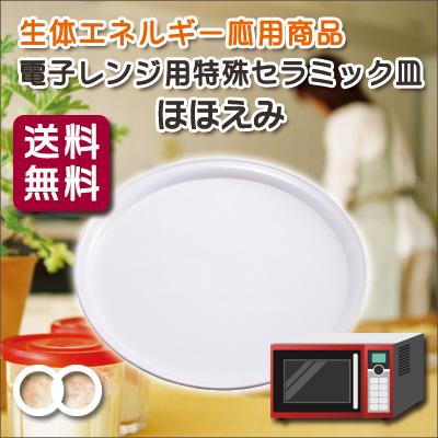 電子レンジ用セラミック皿 『ほほえみ』