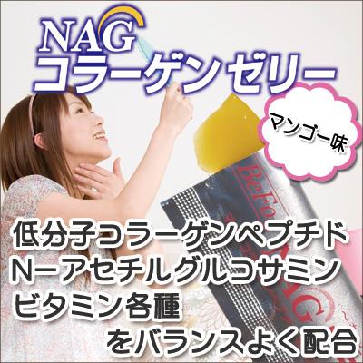 Jelly < BeFo > NAG collagen