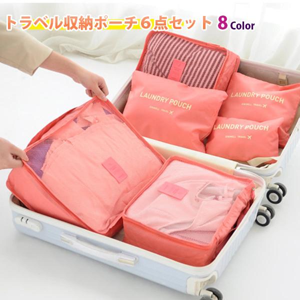スーツケース内の荷物をスッキリと種類別に整理 9 25限定ポイント20倍 トラベルポーチ 旅行 ポーチ 6点セット 大容量 おしゃれ 出張 防水 レディース 倉 旅行用 軽量 出群 メンズ 整理用