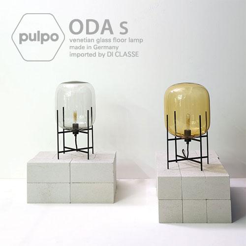 【正規品】ディクラッセ照明 フロアランプ ODA Sアンバー/グレイ照明 フロアランプ イタリア ランプ