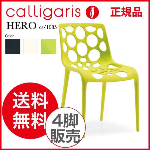 カリガリス 送料無料 calligaris チェア ダイニングチェア イタリア製Hero ヒーロー CS/1085【正規品】 【デザイナーズ家具】
