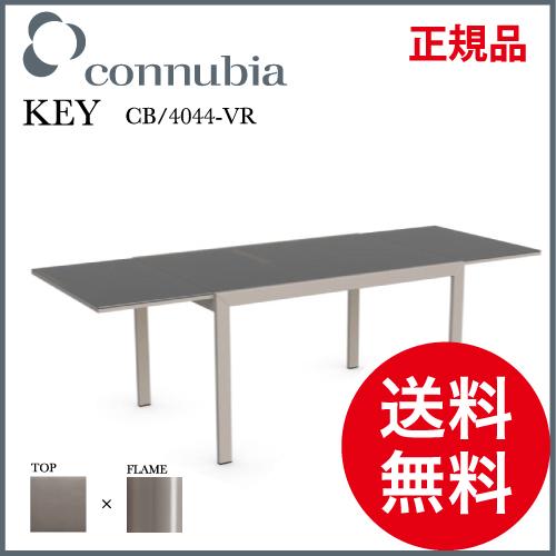 カリガリス コヌビア connubia Key キー CB/4044-VRテーブル ダイニングテーブル イタリア製 【正規品】 【デザイナーズ家具】