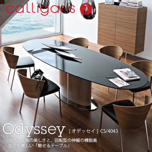 カリガリス 送料無料滋賀、京都、大阪、兵庫のみ配送可能テーブル ダイニングテーブル Odyssey オデッセイ CS/4043