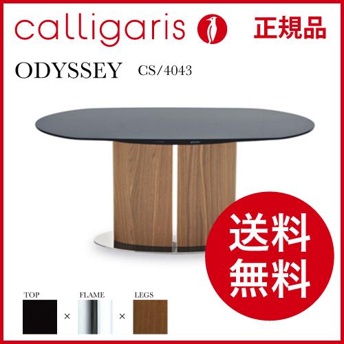 カリガリス 送料無料 calligaris テーブル ダイニングテーブル イタリア製 Odyssey オデッセイ CS/4043 【正規品】【デザイナーズ家具】