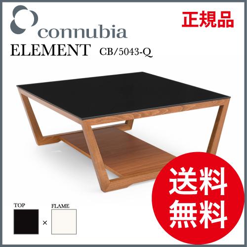 カリガリス コヌビア connubia ELEMENT エレメント CB/5043-Q テーブル ダイニングテーブル イタリア製 【正規品】 【デザイナーズ家具】