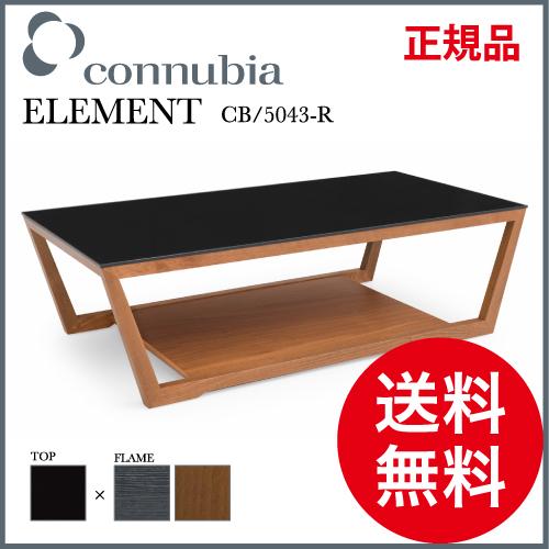 カリガリス コヌビア connubia ELEMENT エレメント CB/5043-R テーブル ダイニングテーブル イタリア製 【正規品】 【デザイナーズ家具】