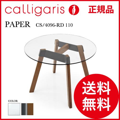 カリガリス calligaris ペーパー paper ダイニングテーブル イタリア製Paper ペーパー CS/4096-RD 110
