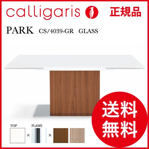 カリガリス calligarisテーブル ダイニングテーブル イタリア製PARK glass パーク グラス CS/4039-GR