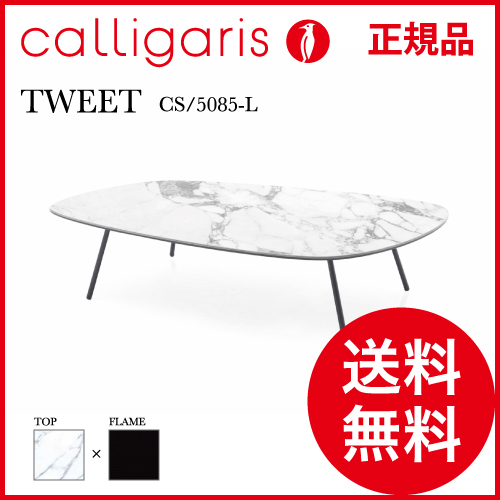calligaris カリガリスローテーブル リビング イタリア製Tweet ツイート CS/5085-L【正規品】 【デザイナーズ家具】