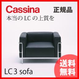 家具通販 モダンカッシーナ CassinaLCシリーズ ソファ LC3 一人掛けソファ【正規品】 【デザイナーズ家具】