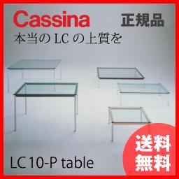 家具通販 モダンカッシーナ CassinaLCシリーズ LC10-P (テーブル698×698×330)【正規品】 【デザイナーズ家具】