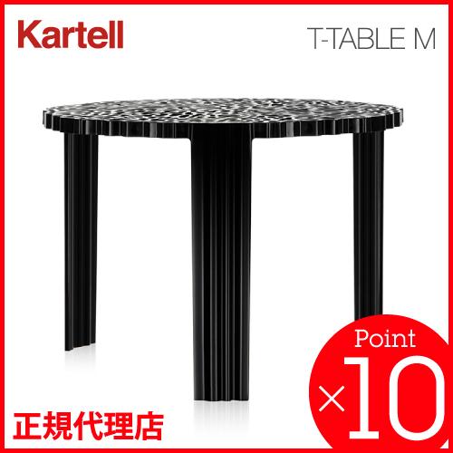 【送料無料】家具通販 モダン Kartell カルテル T-TABLE_M ティーテーブル 【正規代理店】