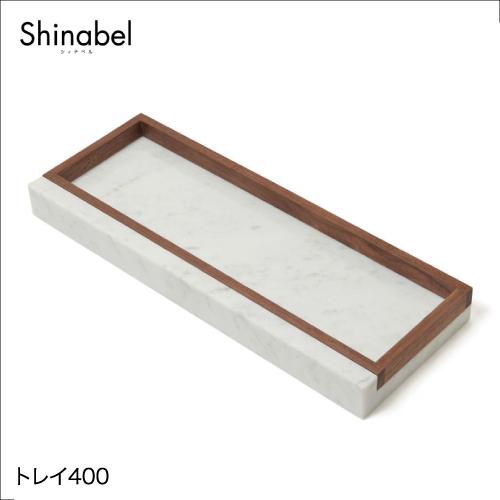 shinabel トレイ400