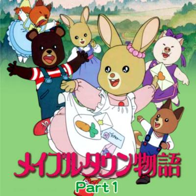 メイプルタウン物語 DVD-BOX デジタルリマスター版 Part1想い出のアニメライブラリー 第12集送料無料