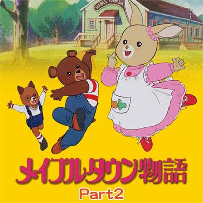 メイプルタウン物語 DVD-BOX 【Part2】デジタルリマスター版想い出のアニメライブラリー 第12集メイプルタウン 物語 DVD-BOX2送料無料