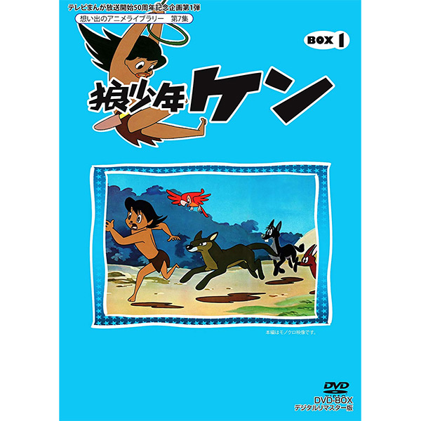 狼少年ケン DVD-BOX Part1想い出のアニメライブラリー 第7集東映動画(現 東映アニメーション)制作の第1号TVアニメーションが初DVD-BOX化!送料無料