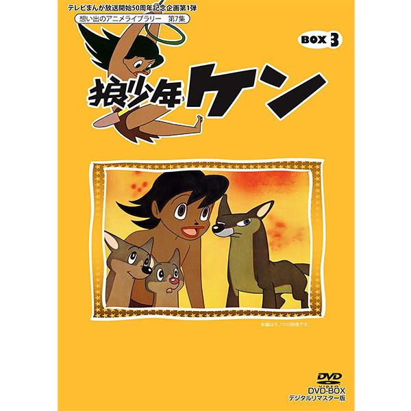 狼少年ケン DVD-BOX DVD-BOX【Part3】想い出のアニメライブラリー 狼少年ケン 第7集東映動画(現 東映アニメーション)制作の第1号TVアニメーションが初DVD-BOX化!送料無料, ファブリカ:b9cb0b5f --- sunward.msk.ru