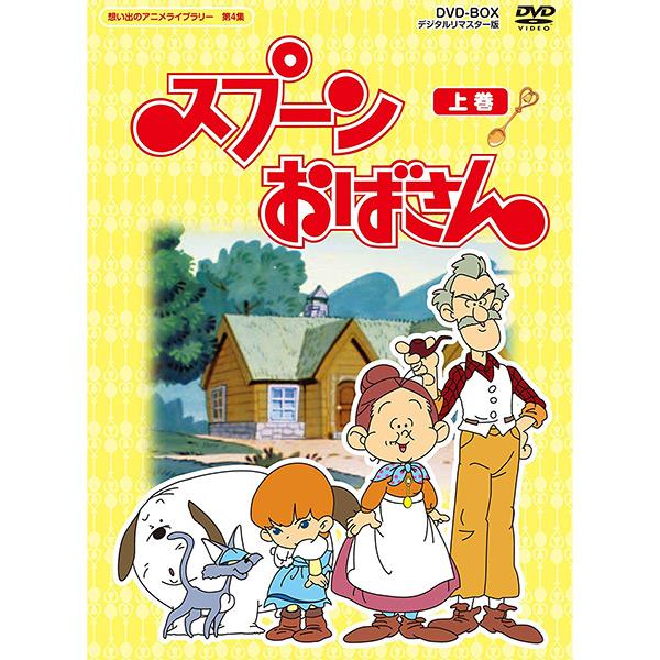 スプーンおばさん 【上巻】 DVD-BOX5枚組想い出のアニメライブラリー 第4集 デジタルリマスター版送料無料