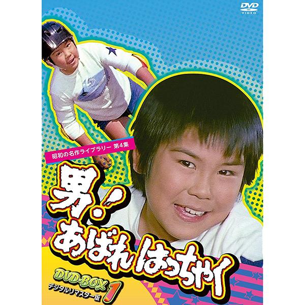 男!あばれはっちゃく DVD-BOX1昭和の名作ライブラリー 第4集 デジタルリマスター版1979年から始まった「あばれはっちゃく」シリーズ!送料無料