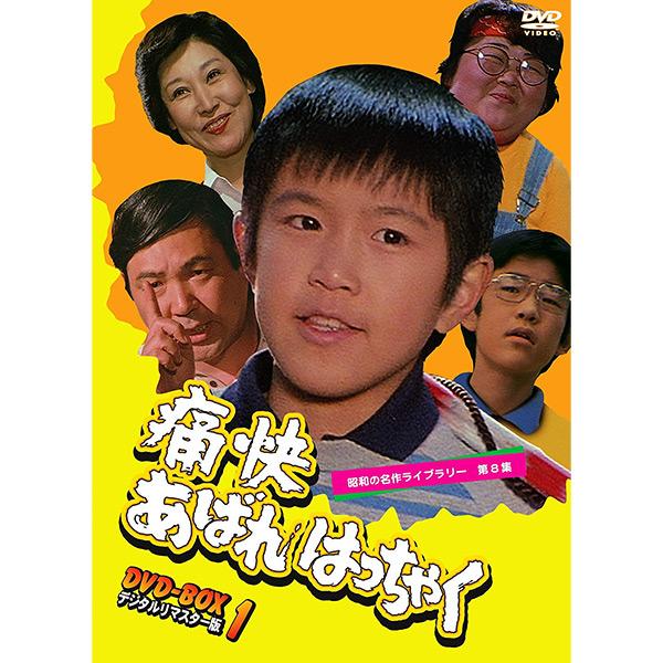 痛快あばれはっちゃく DVD-BOX11979年から始まった「あばれはっちゃく」シリーズ第4弾!古き良き時代の傑作ドラマ!坂詰高之主演送料無料