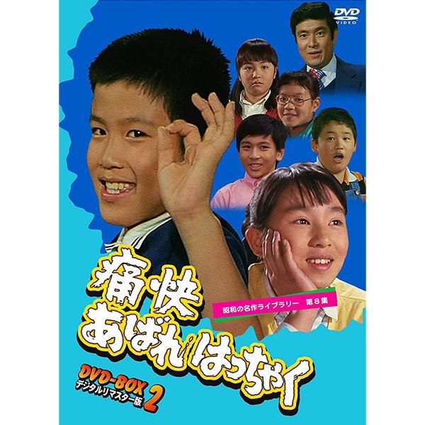 痛快あばれはっちゃく DVD-BOX21979年から始まった「あばれはっちゃく」シリーズ第4弾!古き良き時代の傑作ドラマ! 坂詰高之主演送料無料