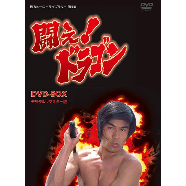 闘え 闘えドラゴン DVDBOX!ドラゴン DVDBOX 4枚組 甦るヒーローライブラリー第4集 闘えドラゴン 戦えドラゴン 戦えドラゴン たたかえドラゴン 闘えドラゴン送料無料, サガグン:38bdcd14 --- data.gd.no