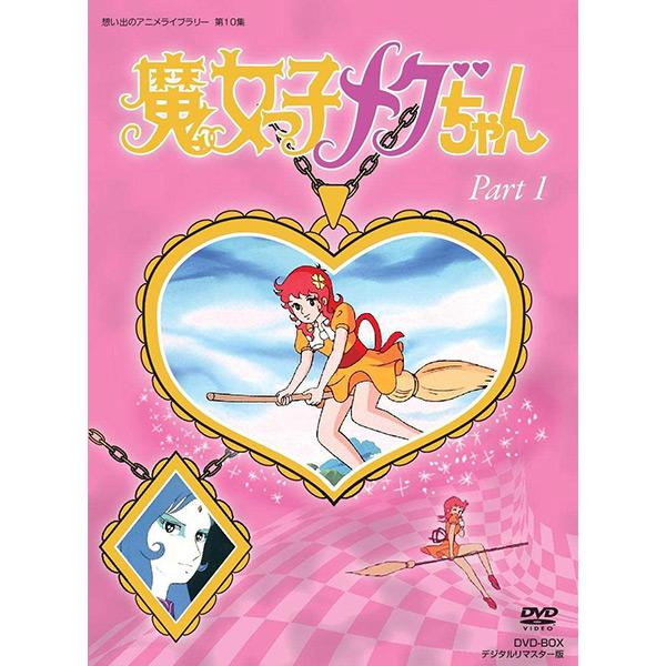 魔女っ子メグちゃん DVD-BOX デジタルリマスター版 Part1想い出のアニメライブラリー 第10集送料無料