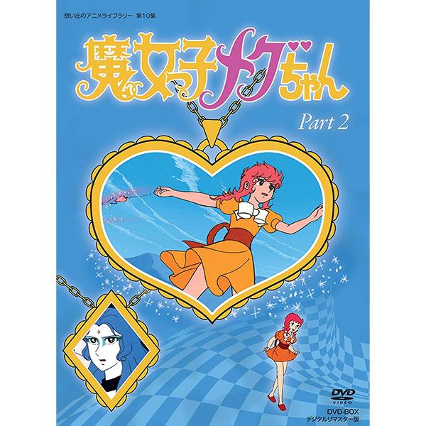 魔女っ子メグちゃん DVD-BOX デジタルリマスター版 Part2想い出のアニメライブラリー 第10集送料無料
