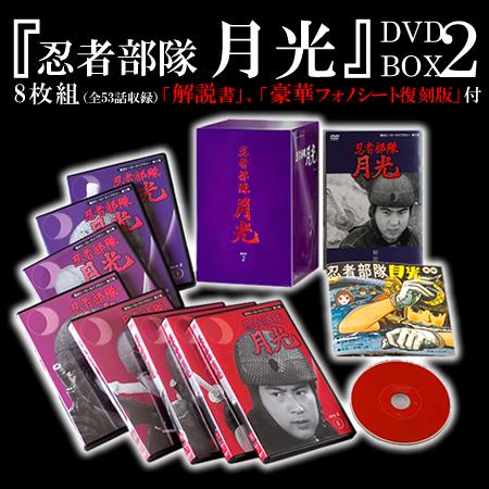 「忍者部隊 月光」 DVDBOX 2 【53話】元祖、特撮ヒーロー!貴重な写真満載の解説書、豪華フォノシート付送料無料