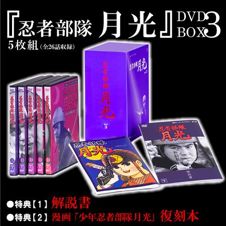 「忍者部隊 月光」 DVDBOX 3 【26話】元祖、特撮ヒーロー!解説書、漫画『少年忍者部隊月光』復刻本付送料無料