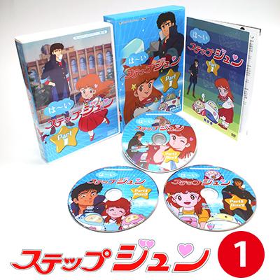 はーいステップジュン DVD-BOX Part1 デジタルリマスター版想い出のアニメライブラリー 第21集 送料無料