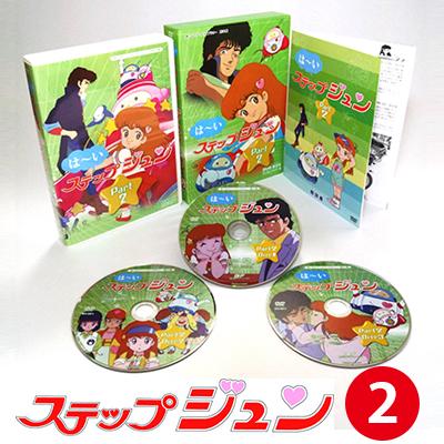 はーいステップジュン DVD-BOX Part2 デジタルリマスター版想い出のアニメライブラリー 第21集 送料無料