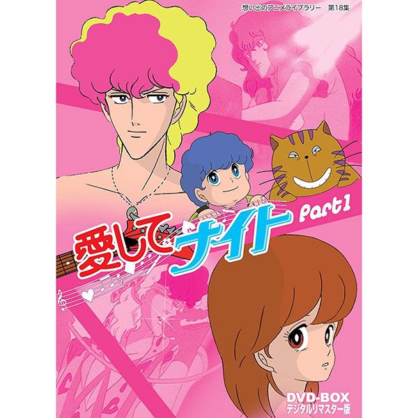 愛してナイト DVD-BOX Part1想い出のアニメライブラリー第18集  デジタルリマスター版送料無料