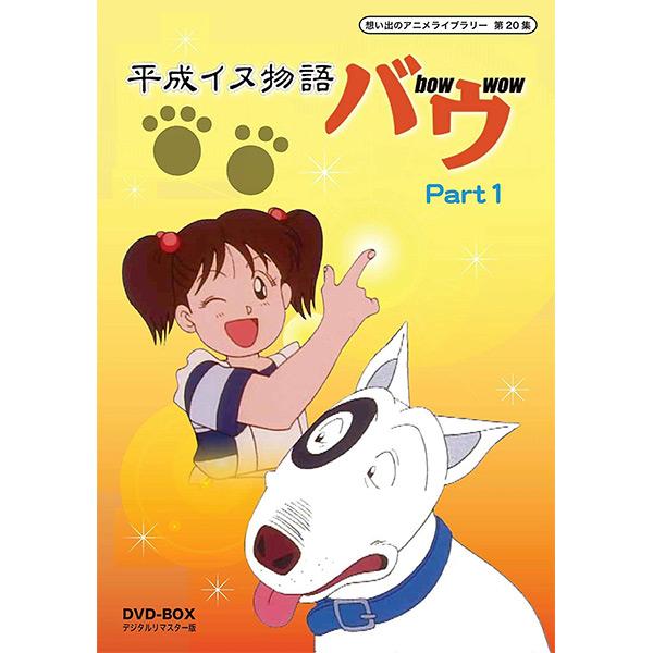 平成イヌ物語バウ DVD-BOX Part1デジタルリマスター版想い出のアニメライブラリー 第20集送料無料