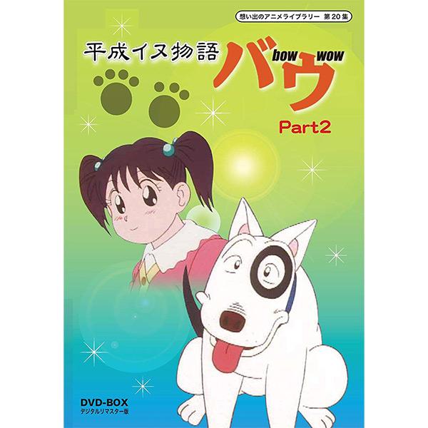 平成イヌ物語バウ DVD-BOX Part2デジタルリマスター版想い出のアニメライブラリー 第20集送料無料