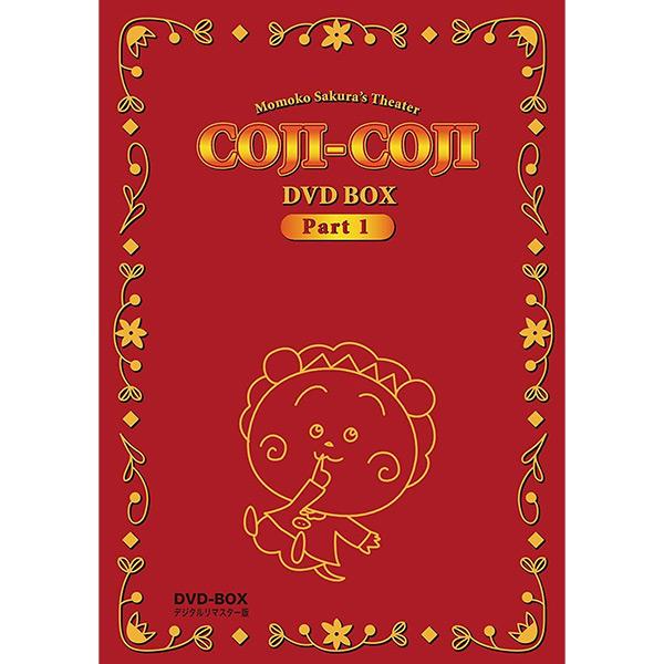さくらももこ劇場 コジコジ DVD-BOX Part1デジタルリマスター版 想い出のアニメライブラリー 第24集コジコジDVD 送料無料