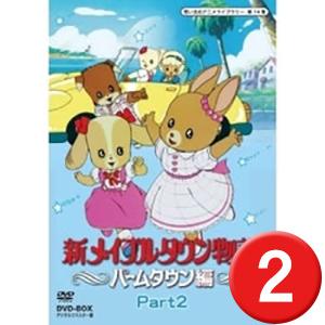 新メイプルタウン物語 パームタウン編 DVD-BOX Part2 デジタルリマスター版想い出のアニメライブラリー 第14集