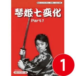 琴姫七変化 DVD-BOX Part1 HDリマスター 甦るヒーローライブラリー 第7集 ~ヒロイン編~松山容子主演の大ヒット時代劇