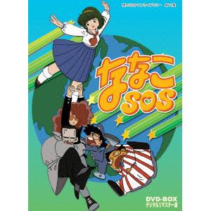 ななこSOS DVD-BOX デジタルリマスター版 想い出のアニメライブラリー 第16集 吾妻ひでお原作の人気漫画をアニメ化送料無料