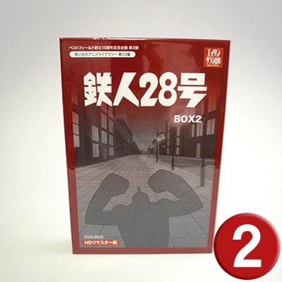 鉄人28号 DVD-BOX BOX2HDリマスター ベストフィールド創立10周年記念企画第3弾テレビまんが放送開始50周年記念企画第5弾想い出のアニメライブラリー 第23集送料無料