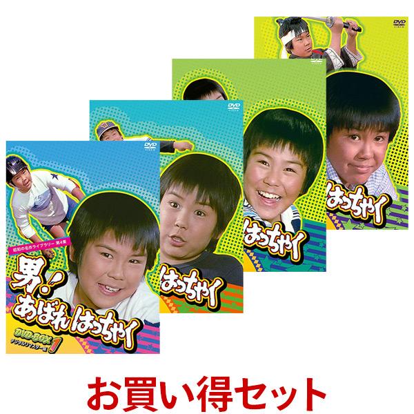 男!あばれはっちゃく DVD-BOXお得な【BOX1】【BOX2】【BOX3】【BOX4】セット昭和の名作ライブラリー 第4集 デジタルリマスター版1979年から始まった「あばれはっちゃく」シリーズ!送料無料