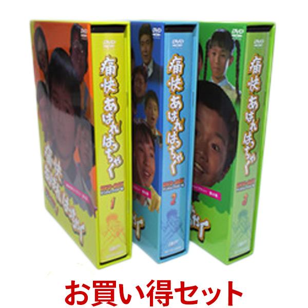 痛快あばれはっちゃく DVD-BOX お得な【BOX1】【BOX2】【BOX3】セット1979年から始まった「あばれはっちゃく」シリーズ第4弾!古き良き時代の傑作ドラマ!送料無料