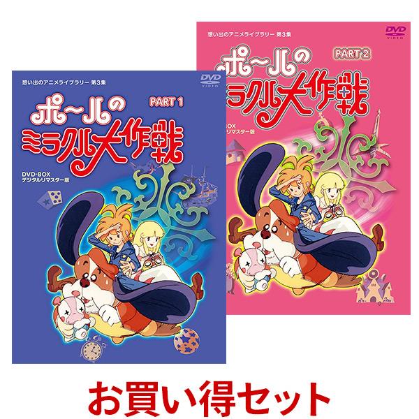 ポールのミラクル大作戦 DVDBOX お得な【Part1】【Part2】セット思い出のアニメライブラリー第3集タツノコプロが送る、大人も魅了する冒険ファンタジー作品