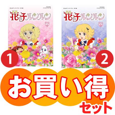 花の子ルンルン DVD-BOX お得な【Part1】【Part2】セットデジタルリマスター版 想い出のアニメライブラリー 第15集 送料無料