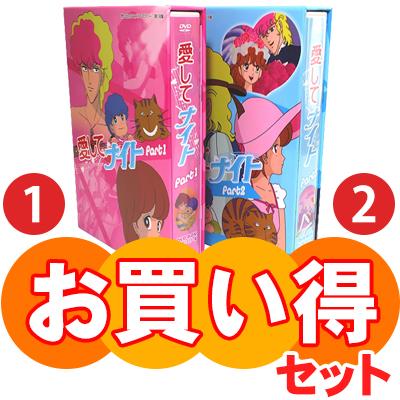 愛してナイト DVD-BOX お得な【Part1】【Part2】セット想い出のアニメライブラリー第18集  デジタルリマスター版送料無料