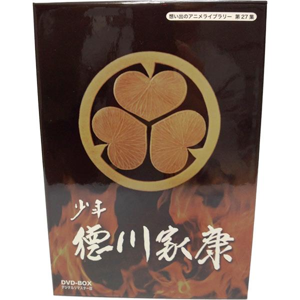 少年徳川家康 DVD-BOX デジタルリマスター版 想い出のアニメライブラリー 第27集 送料無料